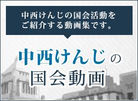 中西けんじの国会動画