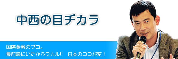 国際金融のプロ。最前線にいたからワカル!日本のココが変!