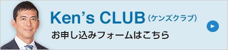 Ken's CLUBお申し込みフォームはこちら