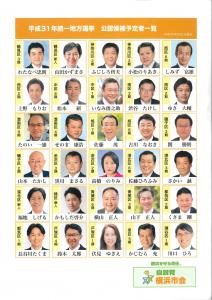 20180619横浜市連平成31年度地方統一選挙公認候補予定者一覧-1