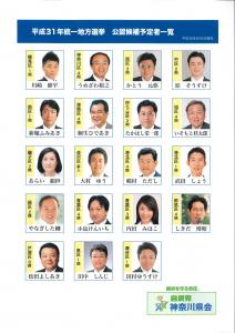 20180619横浜市連平成31年度地方統一選挙公認候補予定者一覧-2