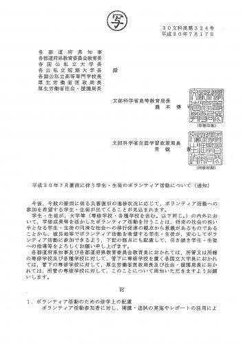 (写あり)平成30年7月豪雨に伴う学生・生徒のボランティア活動について(通知)-1