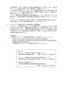 (写あり)平成30年7月豪雨に伴う学生・生徒のボランティア活動について(通知)-2