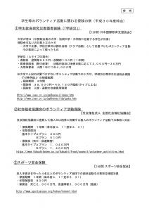 (写あり)平成30年7月豪雨に伴う学生・生徒のボランティア活動について(通知)-3