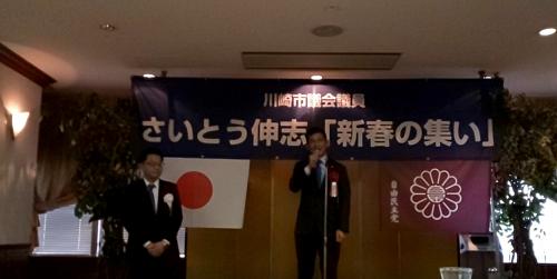 さいとう伸志川崎市議表紙