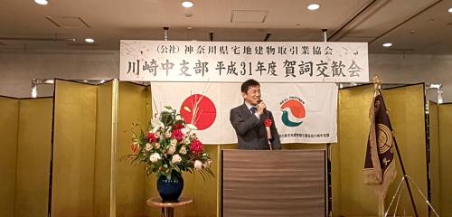 宅地建物取引業協会川崎中支部表紙