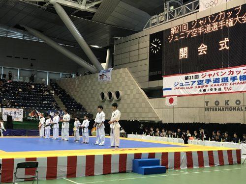 ジャパンカップ・ジュニア空手道選手権1