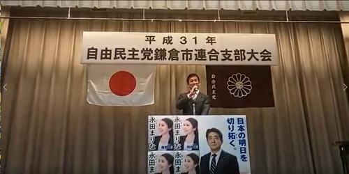 鎌倉市連合支部大会表紙