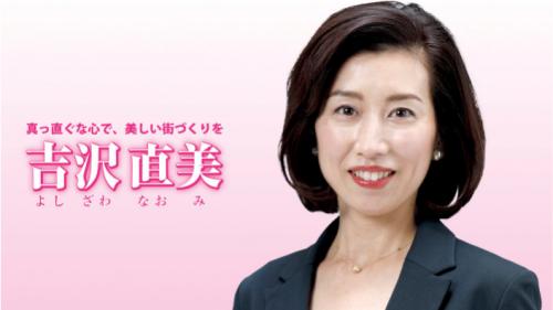 吉沢直美候補表紙L