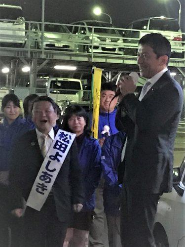 松田よしあき候補