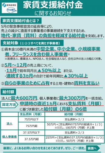 yachin-kyufu-1